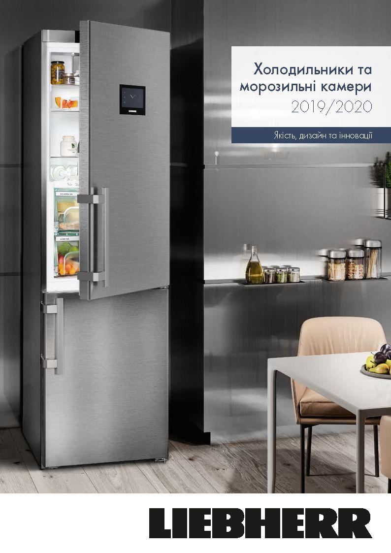Холодильники та морозильні камери 2019-2020